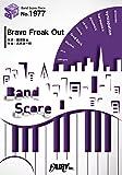 バンドスコアピースBP1977 Brave Freak Out / LiSA ~TVアニメ「クオリディア・コード」オープニングテーマ (BAND SCORE PIECE)