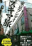 東京ワンデイスキマ旅