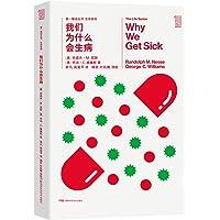 第一推动 生命系列:我们为什么会生病