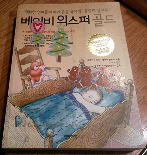 The Baby Whisperer Solves All Your Problems & The Rock-A-Bye Collection (Book only -- No CD included) (Korean Language Edition)