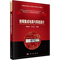 国家集成电路工程领域工程硕士系列教材:射频集成电路与系统设计