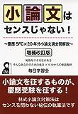 小論文はセンスじゃない! 慶應SFC×20年分小論文過去問解説 増補改訂版 (YELL books)