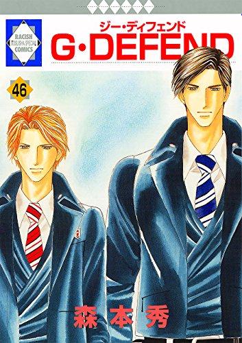 G・DEFEND(46) (冬水社・ラキッシュコミックス) (ラキッシュ・コミックス)
