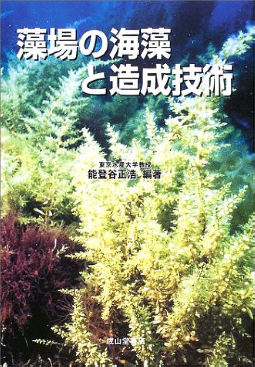 比較的ムスタチオ会計水産学シリーズ157 森川海のつながりと河口?沿岸域の生物生産