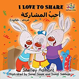 Download for free I Love to Share: arabic children's books, arabic kids books, arabic baby books, arabic for kids, arabic books for children