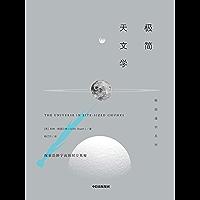 """极简天文学(人类探索星空和宇宙奥秘的""""浓缩版""""认知历程)"""