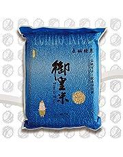 Tenno Organic Premium Long Grain Brown Rice - 2kg - Product of Taiwan