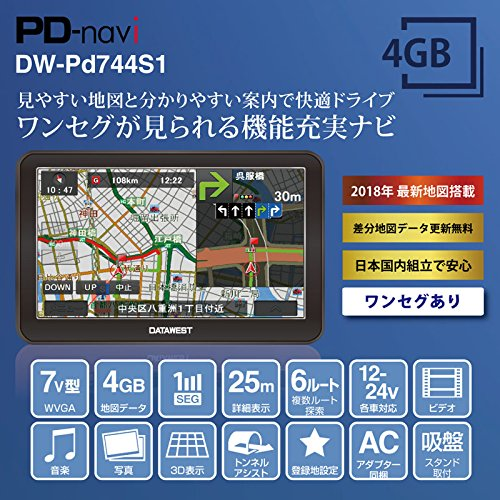 DATAWEST ポータブルナビ DW-Pd744S1 ワンセグ付き 2018年最新地図 DW-Pd744S1 B07B7S9H33
