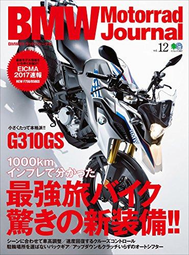 BMW Motorrad Journal(ビーエムダブリューモトラッドジャーナル) vol.12[雑誌] (Japanese Edition)