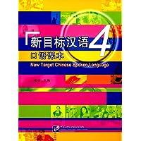 新目标汉语口语课本4(附MP3光盘)
