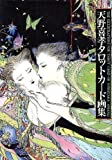 img - for The Illustrations for Tarot Card of Yoshitaka Amano book / textbook / text book