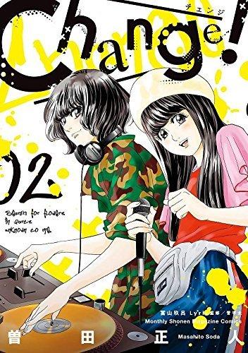 Change! コミック 1-2巻セット