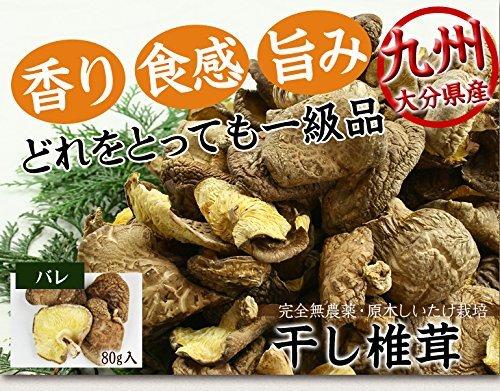 Dried shiitake mushrooms shiitake mushrooms Kyushu natural dried vegetables dried shiitake dried shiitake Barre 300g