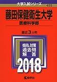藤田保健衛生大学(医療科学部) (2018年版大学入試シリーズ)