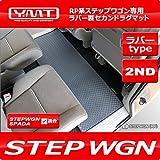 新型ステップワゴン ステップワゴンスパーダ PR系 ラバー製セカンドラグマット YMT - フロアマット