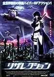 リザレクション [DVD]