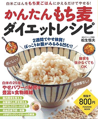 かんたんもち麦ダイエットレシピ (扶桑社ムック)