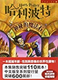 img - for Ha li po te - shen mi de mo fa shi ('Harry Potter and the Sorcerer's Stone' in Traditional Chinese Characters) by J. K. Rowling (2000-06-04) book / textbook / text book