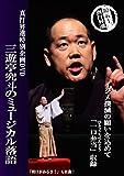三遊亭究斗のミュージカル落語「一口弁当」 [DVD]