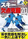 トッププロ・SIAデモが教えるスキー欠点克服70 (LEVEL UP BOOK)