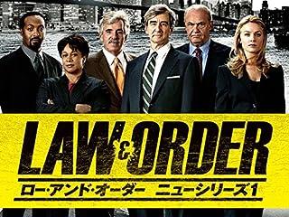 LAW&ORDER/ロー・アンド・オーダー ニューシリーズ1