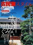 古民家スタイル (No.5) (ワールド・ムック (574))
