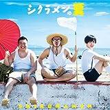Cyclamen - Cyclamen No Natsu [Japan CD] TFCC-86469