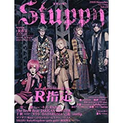 Stuppy 最新号 サムネイル