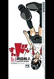 すんドめ No.4 (ヤングチャンピオン・コミックス)