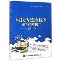 国 家级特色专业(物联网工程)规划教材·现代传感器技术:面向物联网应用(第2版)