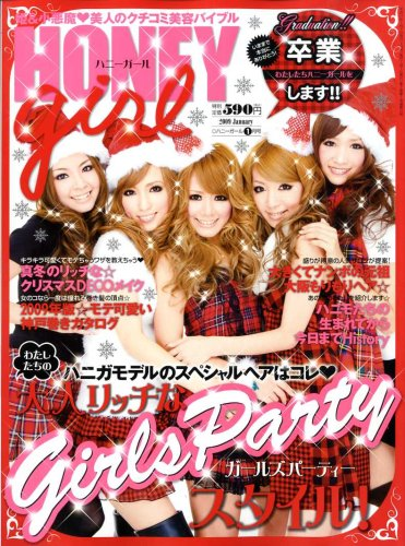 HONEY girl 2009年1月号 大きい表紙画像