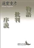 物語批判序説 (講談社文芸文庫)