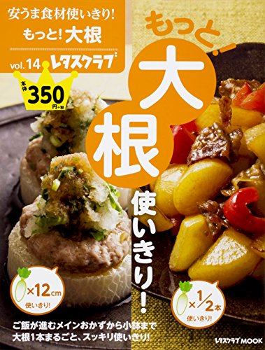 安u on food use this. Vol. 14 More. Radishes Use this. (retasukurabumukku)