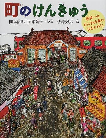 町のけんきゅう (みぢかなかがくシリーズ)