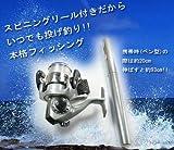 ペン型 携帯 釣竿◆ コンパクトロッド (スピニングリール付)シルバー