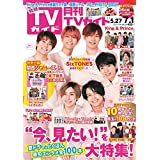 月刊TVガイド 2020年7月号