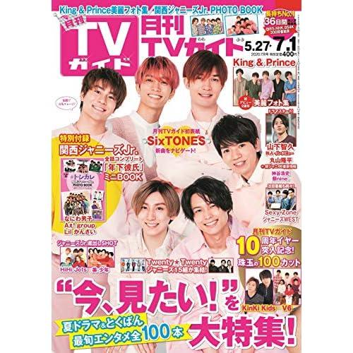 月刊TVガイド 2020年7月号 表紙画像