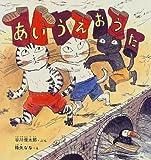 あいうえおうた (幼児絵本シリーズ)