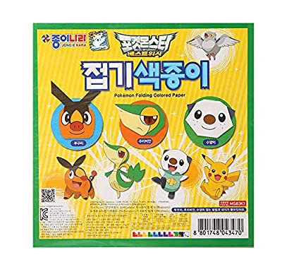 Pokemon Folding Colored paper(Pack of 3)
