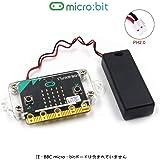 BBC Micro Bit (マイクロ:ビット) 保護ケースアクリル透明ケースおよびAAA電池バッテリボックスmicro bitボード電源コネクタとの互換性BBC micro bitボード