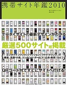 携帯サイト年鑑2010