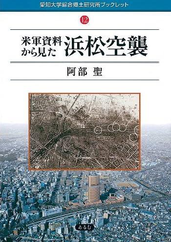 米軍資料から見た浜松空襲(愛知大学綜合郷土研究所ブックレット12)
