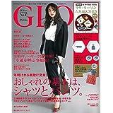 GLOW 2018年2月号