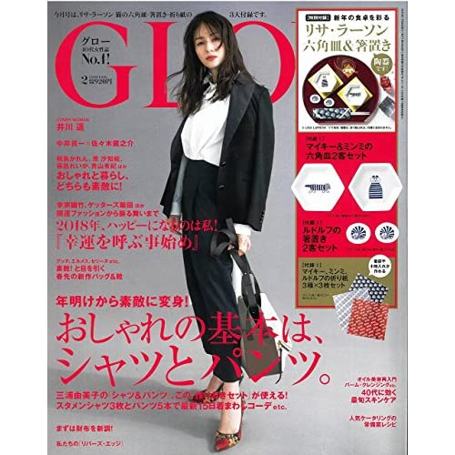 GLOW 2018年2月号 画像 A