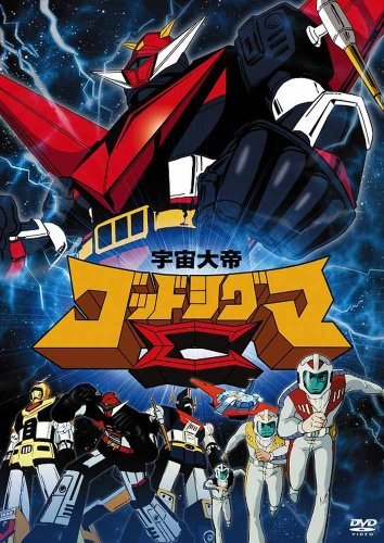 Space Emperor God Sigma Complete DVD [Limited Edition] [Japan Import]