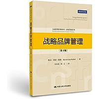 工商管理经典译丛·市场营销系列:战略品牌管理(第4版)