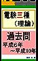 Denken 3 syu riron heisei6nen heisei10nen kakomon (Japanese Edition)