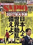 SAPIO(サピオ) 2017年 02 月号 [雑誌]