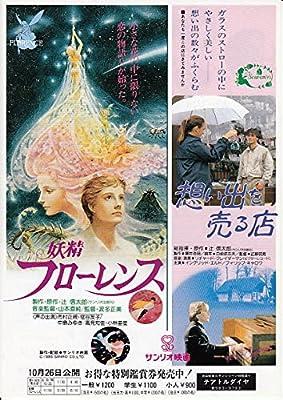 Amazon.co.jp: ti 206 アニメ映画チラシ「2本立て 妖精]フローレンス ...