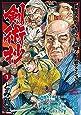 剣術抄 1 (SPコミックス)